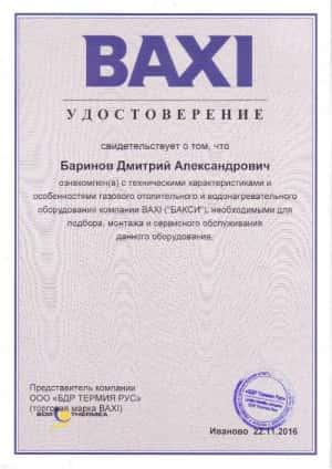 Сертификат BAXI Баринов