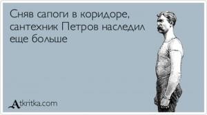 1415591956_031_thumb_medium300_0 Смешные афоризмы про энергетику, сантехнику, котлы