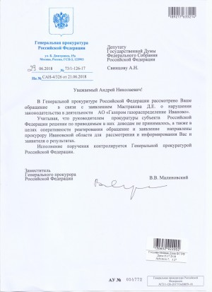 Проверка Газпром Иваново