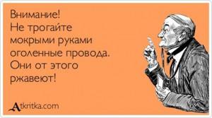 aforism1_thumb_medium300_0 Смешные афоризмы про энергетику, сантехнику, котлы