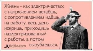 aforism2_thumb_medium300_0 Смешные афоризмы про энергетику, сантехнику, котлы
