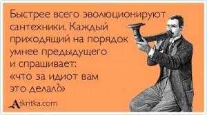 aforism4_thumb_medium300_0 Смешные афоризмы про энергетику, сантехнику, котлы