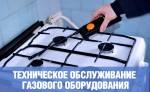 bannerto_3_thumb150_ Новости ООО Прометей монтаж,обслуживаниестраница 4