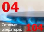 Проверка Газпром газораспределение Иваново