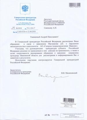 Газпром газораспределение Иваново