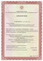 Лицензия на эксплуатацию ОПО