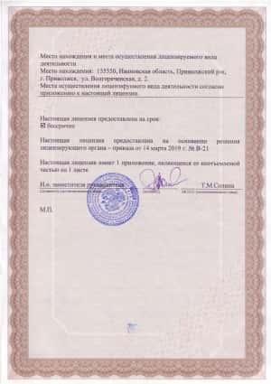 Лицензия на эксплуатацию ОПО-2