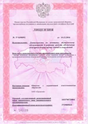 Лицензия МЧС-1