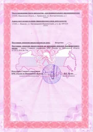 Лицензия МЧС-2