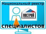 """Специалисты ООО """"Прометей"""" в реестре Нострой"""