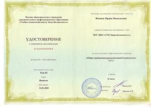 Удостоверение Фокина И.В.