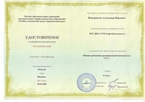 Удостоверение Жаворонков А.Ю.