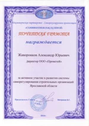 Грамота Жаворонков А.Ю.
